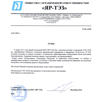 "ООО ""ЯР-ТЭЗ"""