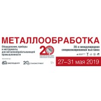 Международная выставка Металлообработка-2019