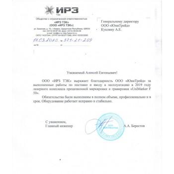 Группа компаний ООО «ИРЗ ТЭК»