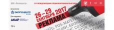Международная специализированная выставка РЕКЛАМА-2017